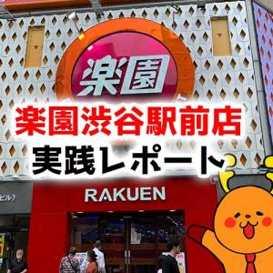【楽園渋谷駅前店】実践レポート【グランドオープン】
