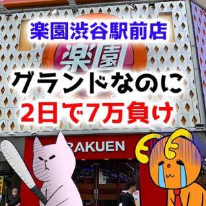 【嫁おこ】楽園渋谷駅前で7万円負けて失楽園