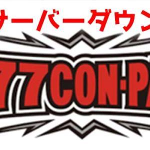 7/7に777CON-PASSがサーバー落ちた
