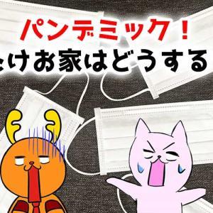 東京のコロナがふえている【パチスロはどうする?】