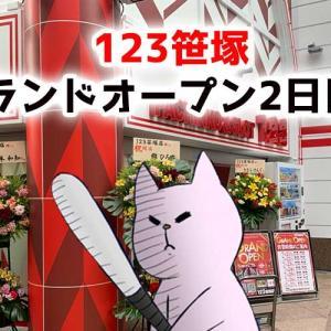 123笹塚グランドオープン2日目に参戦