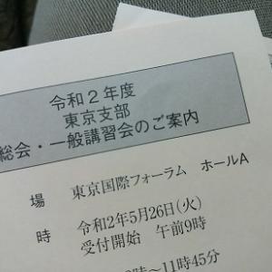 総会、講習会、どうなるか~表千家同門会東京支部~