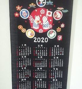 子、子、ねずみの2020年カレンダー、しみじみと。