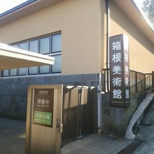 箱根美術館に初来館*
