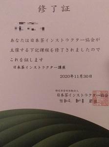 日本茶インストラクター修了!