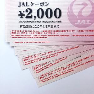JALクーポンの期限延長について