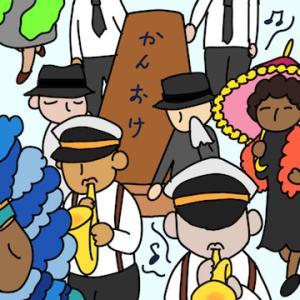 ロックダウン:警察沙汰な「お葬式」