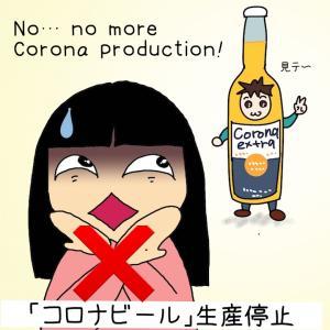 「コロナビール」が生産停止!?