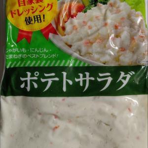 業務スーパーのポテトサラダ買ってみました