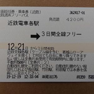 初ブログ  近鉄フリーきっぷ