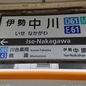 近鉄フリーきっぷ  その8  奈良県吉野から名古屋へ