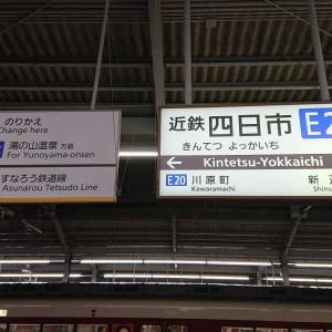 近鉄フリーきっぷ その9 奈良県吉野から名古屋へ  そして伊勢へ