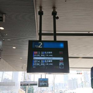 大阪から名古屋へ  高速バスの旅