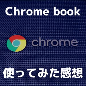 【Chrome book】2ヶ月使ってみた感想【Lenovo S330】