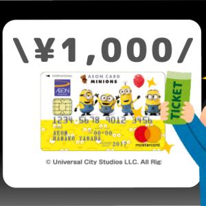 【映画が1,000円で見れる!】イオンカード(ミニオンズ)