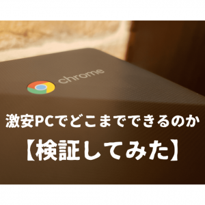【検証】激安Chromebookでどこまでできるのか【試してみた】