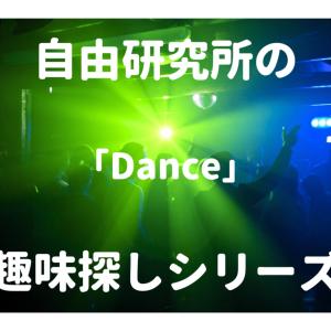 【趣味探し】ダンス始めてみませんか?【ダイエットにも!】