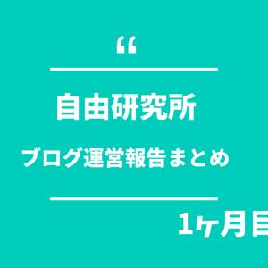 【運営レポート】ブログ開始1ヶ月目の報告