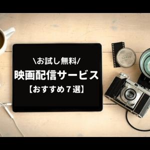 【お試し無料】映画(動画)見放題サービス徹底比較【おすすめ7社紹介】