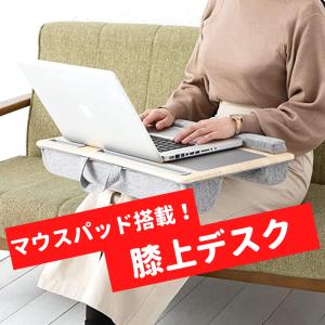 【即買い必死】膝上PCデスクがとにかく快適すぎる!