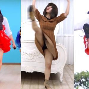 見事な柔軟性にほれぼれするハイキック系踊ってみた3作品。スカートでこっちにお尻を振ってくれる踊りが大好きなお友達集まれ!揺れもしっかり確認。最後はお気に入りのRNちゃんの新作で楽しんじゃいました。
