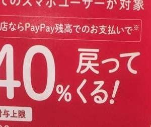paypayおなじみの???