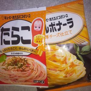 《キューピーあえるパスタソース》そして乾麺の発展は喜ばしいかぎりなのです。をぱーん!(*´ω`*)VOL257