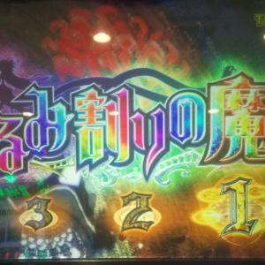 【まどか反逆でレインボー文字のくるみ割りの魔女出現…ってことはですよ】(*´ω`*) VOL299ぱーん!