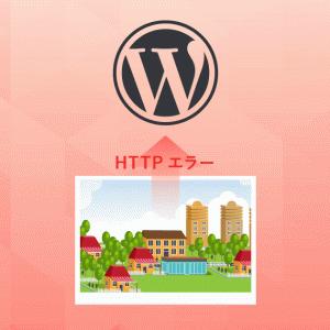 WordPressで画像アップロードするとHTTPエラーが出る場合がある時の対策