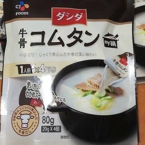コムタンスープ 簡単 ダシダ で作ってみた【ブログ】