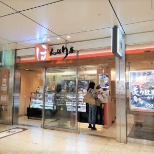 東京駅 おにぎり屋 。八重洲にある「ほんのり屋」がおすすめ