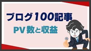 ブログ100記事達成記念!アドセンス収益やPV数を全部公開します!