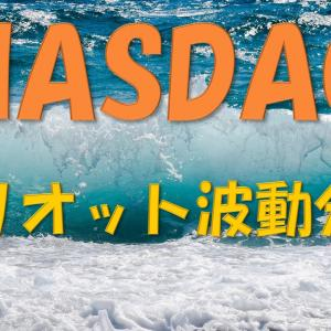 NASDAQエリオット波動分析 2020/09/09