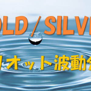 GOLD/SILVERのエリオット波動分析2020/10/07