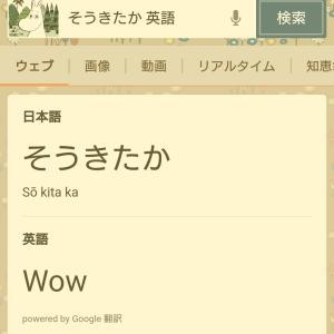 """2020年3月14日の日記(19世紀英国新聞に学ぶ""""WOW"""")"""