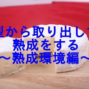 チーズプロフェッショナル試験対策16 チーズ製造第3段階型から取り出して熟成をする②
