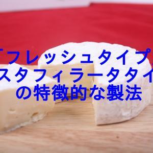 チーズプロフェッショナル試験対策17 「フレッシュタイプ」「パスタフィラータタイプ」の特徴的な製法