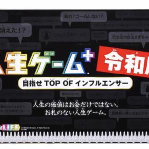 目指せ「TOP OF インフルエンサー!」 人生ゲーム令和版。