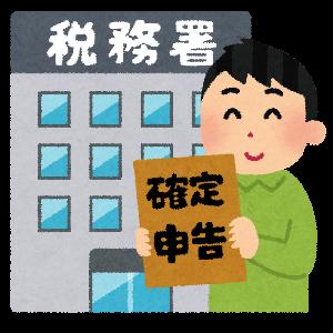 【確定申告】副業で得た20万円以下の所得は申告不要なのか