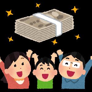 【収入報告】2020年6月