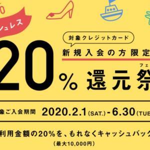 【20%還元祭】三菱UFJニコスの対象カード新規入会でご利用金額の20%キャッシュバック(最大10,000円)