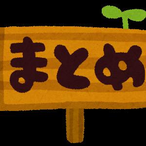 【2月19日更新】キャッシュレスキャンペーンまとめ