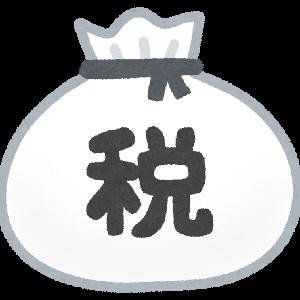 【初心者向け】所得税の基礎基本