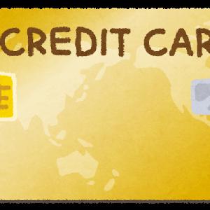 Visa LINE Payクレジットカードは発行すべきか