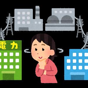 【沖縄エリア】おすすめ電力会社はコレだ