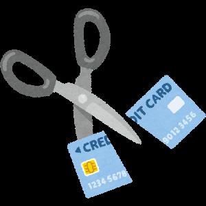 楽天ゴールドカードから楽天カードへの切り替え方法と注意点