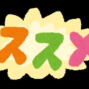【楽天買い回りおすすめ4選】送料無料でお得な日用品と食品