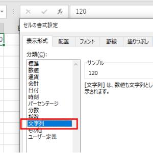 【Excel】数値を文字列として認識させる方法