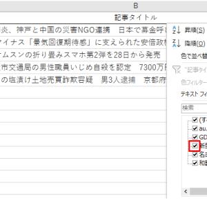 【Excel】1分で分かるフィルターの設定方法