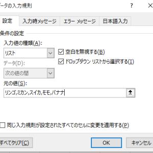 【Excel】ドロップダウンリストの作成と連動する背景色の設定方法